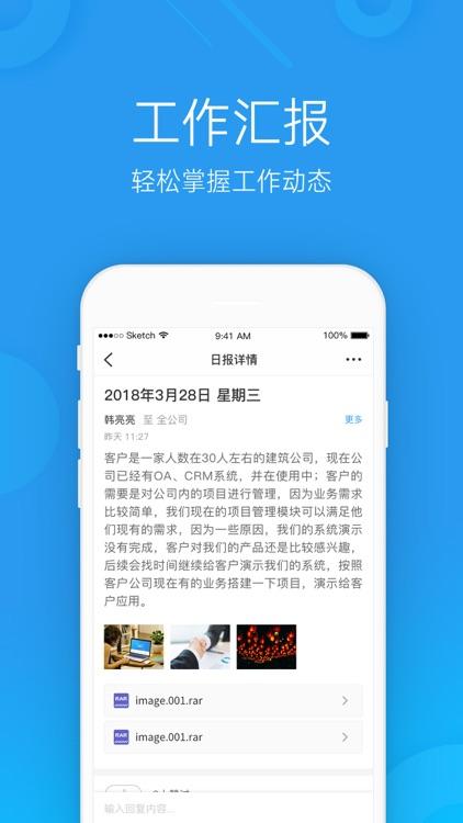 奇鱼微办公 - 智能一体化移动办公平台 screenshot-3