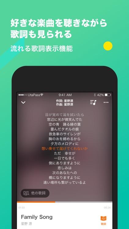 うたパス-音楽聴き放題とダウンロード screenshot-4