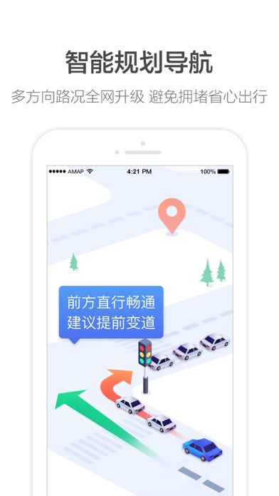 Screenshot for 高德地图-精准地图,旅游出行必备 in Israel App Store