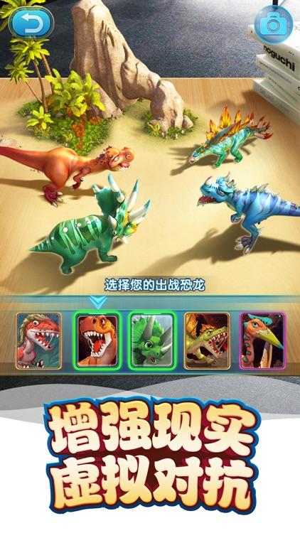 我的恐龙-周年庆 screenshot-5