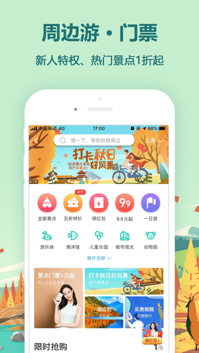 同程旅游Pro-出境游度假旅行 screenshot four