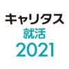 DISCO Inc. - キャリタス就活2021 アートワーク