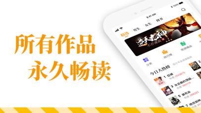 七猫小说-看小说电子书的阅读神器 screenshot one