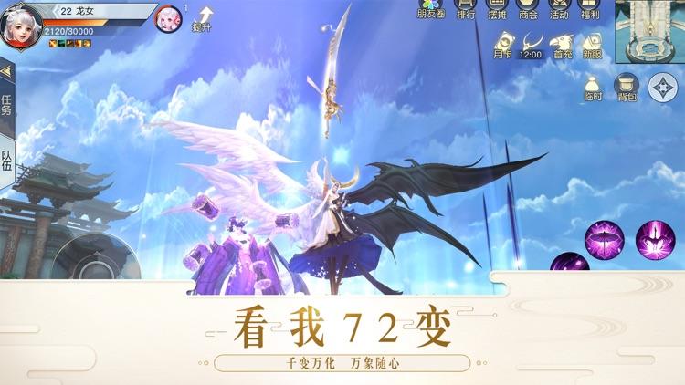 镇魔曲-新版双生化梦 screenshot-3