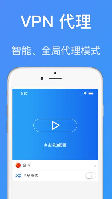 VPN - QingVPN screenshot one