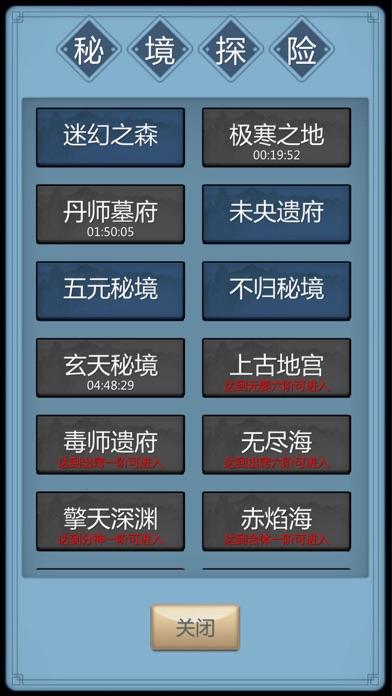 修仙传-成就你的仙侠梦 screenshot 7