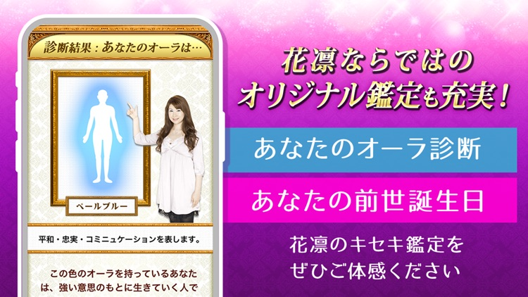 キセキの鑑定士・花凛 当たる姓名判断占い screenshot-4