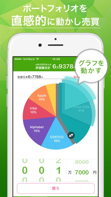 One Tap BUY 米国株 screenshot-4