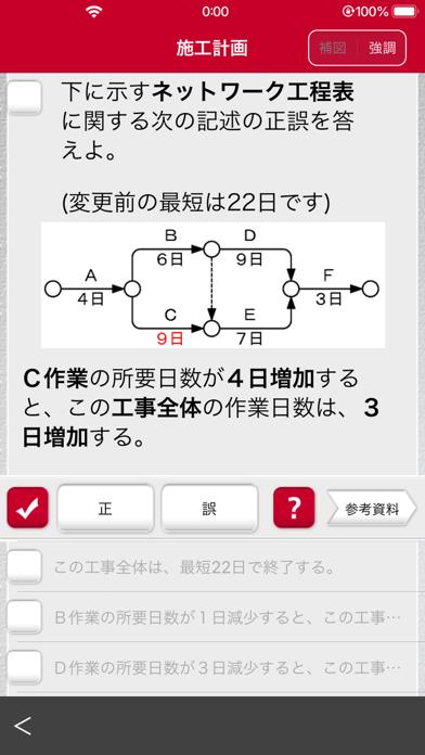 「2級建築士」受験対策 ScreenShot3