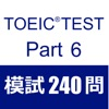 TOEIC Test Part6 模擬試験240問 - iPhoneアプリ