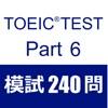 TOEIC Test Part6 模擬試験240問 - iPhoneアプリ