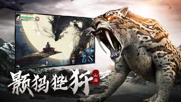 山海万兽记-山海经神话剧情RPG手游 screenshot-3