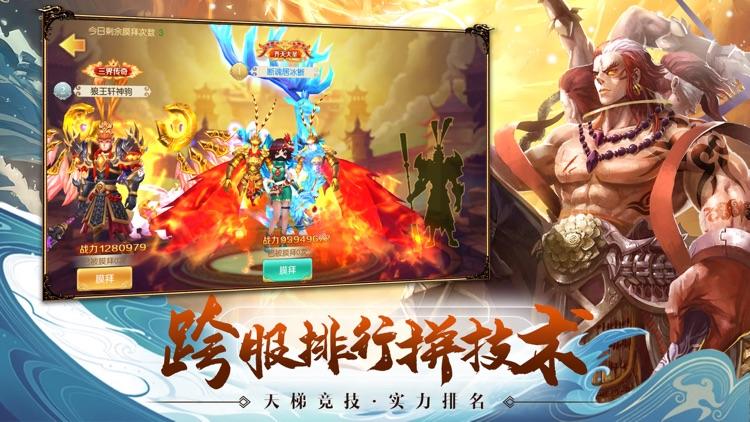 西游·神武战佛-国风西游修仙手游 screenshot-4