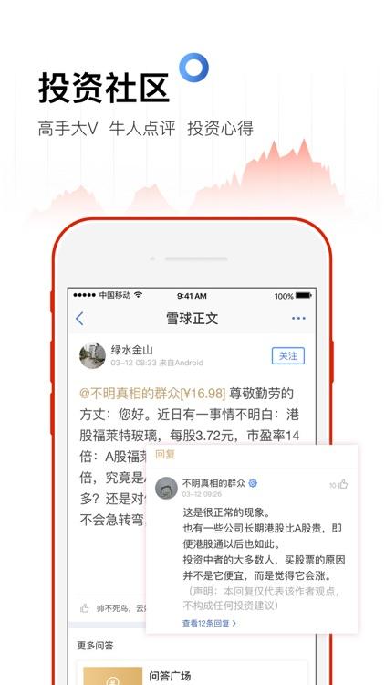 雪球股票-炒股交流,就用雪球 screenshot-3