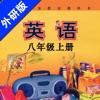 初中英语八年级上册外研版