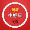 新版中日交流标准日本语初级单词 - iPhoneアプリ