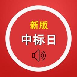 新版中日交流标准日本语初级单词