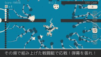 超攻撃的シューティング - Bullet Voyageのおすすめ画像4