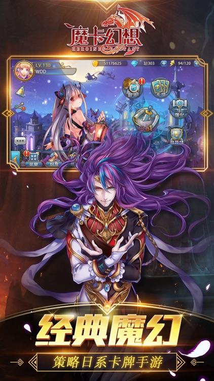 魔卡幻想-经典策略卡牌游戏真情复刻 screenshot-3