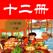 小学语文-人教版语文课本点读软件