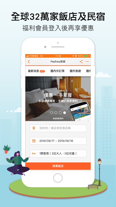 PayEasy 企業福利網 screenshot two