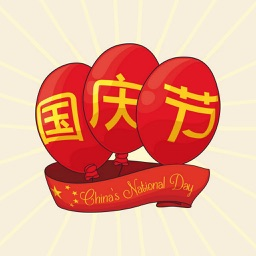 China National Day Wishes