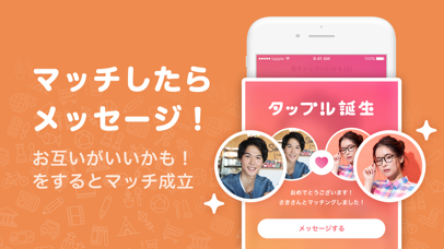 タップル誕生-マッチングアプリ・恋活サービス(tapple) - 窓用