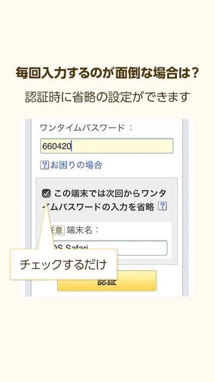 Yahoo! JAPAN ワンタイムパスワード screenshot-3