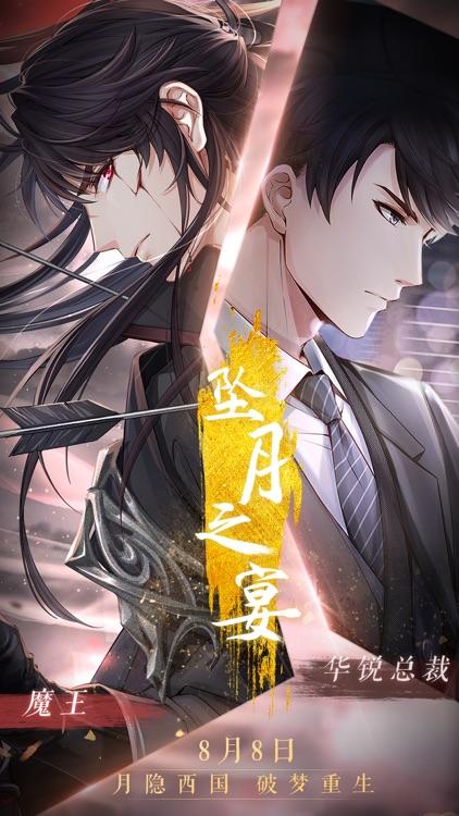 恋与制作人-坠月之宴 screenshot-7