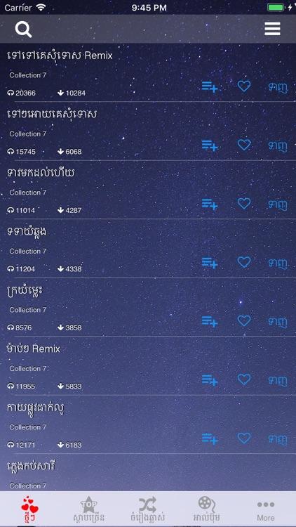 Khmer Music Remix