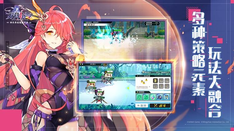 方舟指令 screenshot-4