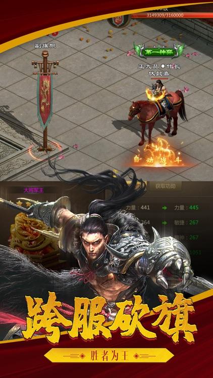 皇城征战-问鼎八国之巅 screenshot-3