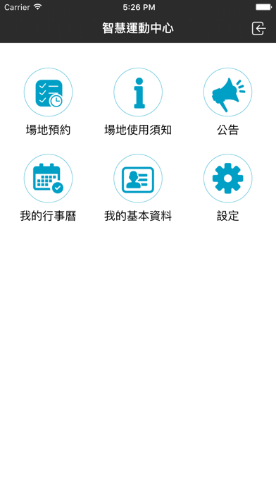 智慧運動中心 screenshot one