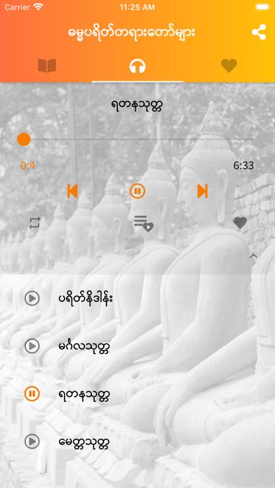 Dhamma Payeikのおすすめ画像3