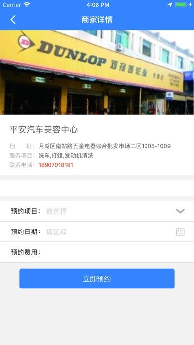 荣广车助手 screenshot 4