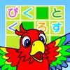 ぴくとクロス - iPhoneアプリ