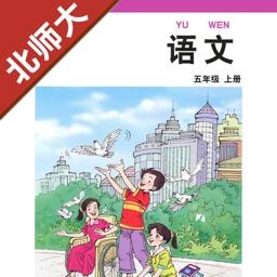 小学语文五年级上册北师大版