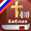 Russian Holy Bible Audio mp3