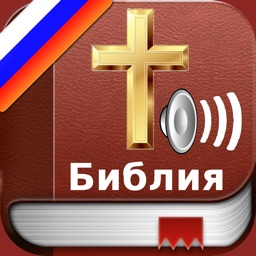 Russian Holy Bible Audio mp3