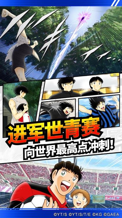 队长小翼:最强十一人 screenshot-3