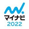 マイナビ2022 新卒のためのインターン・就活準備アプリ