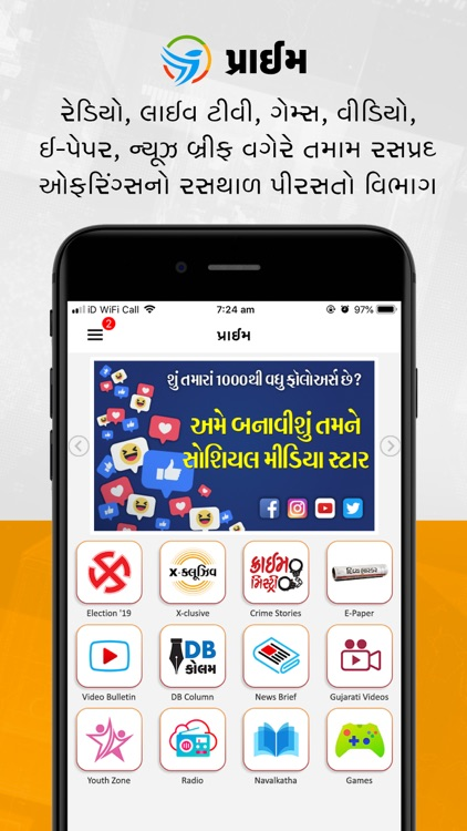 Divya Bhaskar for iPhone screenshot-7