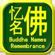Activities of Buddha Names