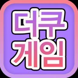 더쿠게임천국 - Duukoo Game