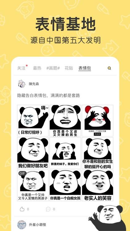表情包-斗图制作GIF表情工厂
