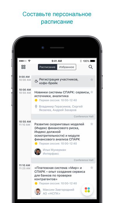 Конференция СПАРК-2020Скриншоты 2