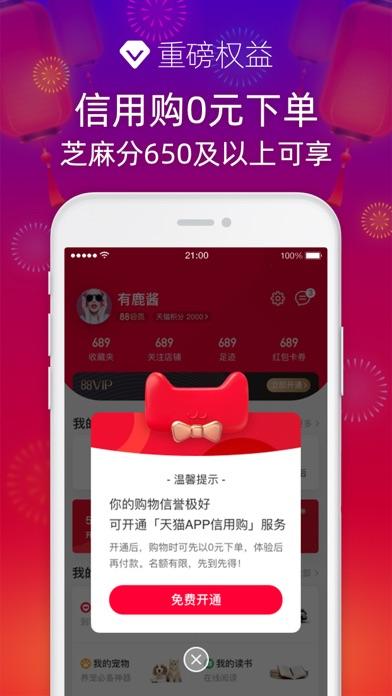 下载 手机天猫-理想生活上天猫 为 PC