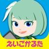 英語発音 かるた-マグナとふしぎの少女 - iPhoneアプリ