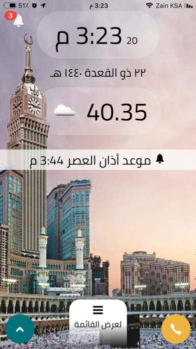شركة سعد القرشي لحجاج الداخللقطة شاشة1