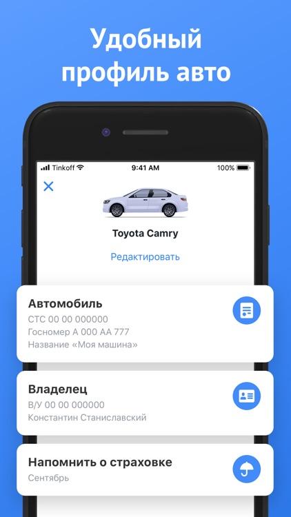 Штрафы ГИБДД официальные screenshot-3